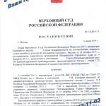 Верховный Суд РФ - Управление в состоянии опьянения (ст. 12.8 ч. 1 КоАП) 11 июля 2014 г. (л. 1)