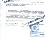Верховный Суд РФ - Управление в состоянии опьянения (ст. 12.8 ч. 1 КоАП) 11 июля 2014 г. (л. 4)