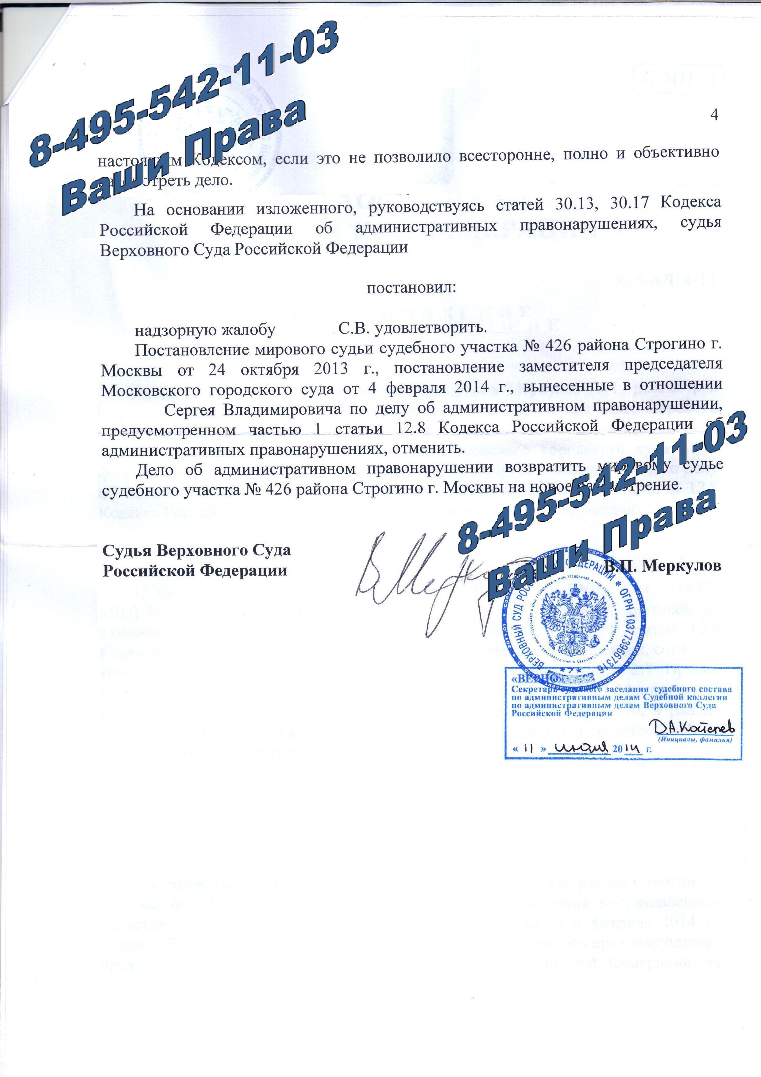 перфокарточная бумага для заявления на паспорт