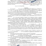 Выезд на полосу встречного движения - возврат прав, дело прекращено (ст. 12.15 ч.4 КоАП РФ) Москва, 23 января 2015 г. (л.1)