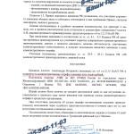Выезд на полосу встречного движения - возврат прав, штраф (ст. 12.15 ч.4 КоАП РФ) Москва, 14 мая 2014 г. (л. 2)