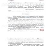 Выезд на полосу встречного движения - возврат прав, штраф (ст. 12.15 ч.4 КоАП РФ) Москва, 28 мая 2015 г. (л. 1)