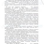 Выезд на полосу встречного движения - возврат прав, штраф (ст. 12.15 ч.4 КоАП РФ) Москва, 28 мая 2015 г. (л. 2)