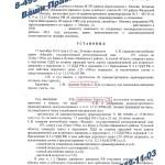 Выезд на полосу встречного движения - возврат прав, штраф (ст. 12.15 ч.4 КоАП РФ) Москва, 29 октября 2014 г. (л.1)