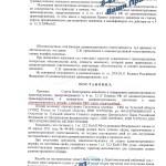 Выезд на полосу встречного движения - возврат прав, штраф (ст. 12.15 ч.4 КоАП РФ) Москва, 29 октября 2014 г. (л.2)