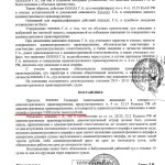 Выезд на полосу встречного движения - возврат прав, штраф (ст. 12.15 ч.4 КоАП РФ) Москва, 30 августа 2013 г. (л.4)