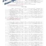 Выезд на полосу встречного движения - возврат прав, штраф (ст. 12.15 ч.4 КоАП РФ) Москва, 30 декабря 2014 г. (л. 1)