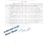 Выезд на полосу встречного движения - возврат прав, штраф (ст. 12.15 ч.4 КоАП РФ) Москва, 30 декабря 2014 г. (л. 2)