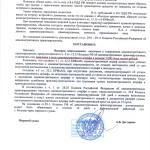 Выезд на полосу встречного движения - возврат прав, штраф (ст. 12.15 ч.4 КоАП РФ) Москва, 30 июля 2013 г. (л.2)