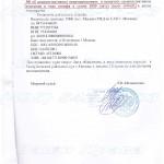 Выезд на полосу встречного движения - возврат прав, штраф (ст. 12.15 ч.4 КоАП РФ) 12 августа 2015 г. (л.3)