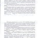 Выезд на полосу встречного движения - возврат прав, штраф (ст. 12.15 ч.4 КоАП РФ) 15 мая 2015 г. (л. 2)