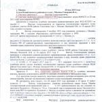 Выезд на полосу встречного движения - отмена лишения прав, штраф (ст. 12.15 ч.4 КоАП РФ) Москва, 26 мая 2015 г. (л. 1)