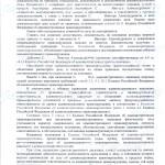 Выезд на полосу встречного движения - отмена лишения прав, штраф (ст. 12.15 ч.4 КоАП РФ) Москва, 26 мая 2015 г. (л. 2)