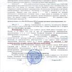 Выезд на полосу встречного движения - отмена лишения прав, штраф (ст. 12.15 ч.4 КоАП РФ) Москва, 26 мая 2015 г. (л. 3)