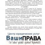 Выезд на полосу встречного движения - отмена судебных решений (ст. 12.15 ч.4 КоАП РФ) МосГорСуд, 04 апреля 2013 г. (л.1)-page-001