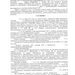 Дорога с односторонним движением - возврат прав, штраф (ст. 12.16 ч.3 КоАП РФ) Москва, 03 апреля 2013 г. (л.1)