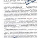 Оставление места ДТП - возврат прав, арест (ст. 12.27 ч. 2 КоАП РФ) Москва, 11 декабря 2014 г. (л. 1)