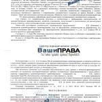 Оставление места ДТП - возврат прав, арест (ст. 12.27 ч. 2 КоАП РФ) Москва, 11 декабря 2014 г. (л. 2)