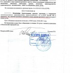 Оставление места ДТП - возврат прав, арест (ст. 12.27 ч.2 КоАП РФ) Москва, 10 апреля 2013 г. (л. 3)