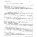 Оставление места ДТП - возврат прав, дело прекращено (ст. 12.27 ч.2 КоАП РФ) МосГорСуд, 16 июля 2013 г. (л. 1)