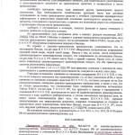 Оставление места ДТП - возврат прав, дело прекращено (ст. 12.27 ч.2 КоАП РФ) Москва, 08 мая 2013 г. (л. 2)