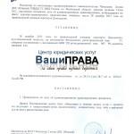 Оставление места ДТП - возврат прав, прекращение дела (ст. 12.27 ч. 2 КоАП РФ) Домодедово МО, 28 февраля 2014 г