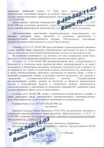 Оставление места ДТП - возврат прав (ст. 12.27 ч. 2 КоАП РФ) Видное МО, 14 мая 2014 г. (л. 3)