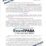 Оставление места ДТП - возврат прав (ст. 12.27 ч. 2 КоАП РФ) Москва, 10 июня 2014 г. (л. 1)