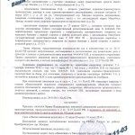 Оставление места ДТП - возврат прав (ст. 12.27 ч. 2 КоАП РФ) Москва, 10 июня 2014 г. (л. 2)
