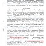 Оставление места ДТП - возврат прав, штраф (ст. 12.27 ч. 2 КоАП РФ) Моск.обл., 11 марта 2015 г. (л. 1)