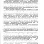 Оставление места ДТП - возврат прав, штраф (ст. 12.27 ч. 2 КоАП РФ) Моск.обл., 11 марта 2015 г. (л. 3)