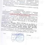 Оставление места ДТП - возврат прав, штраф (ст. 12.27 ч. 2 КоАП РФ) Моск.обл., 11 марта 2015 г. (л. 5)