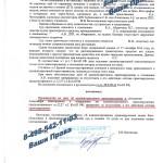 Оставление места ДТП - дело прекращено, возврат прав (ст. 12.27 ч. 2 КоАП РФ) Домодедово, 22.10.2014 г. (л. 3)