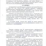 Оставление места ДТП - отмена судебных решений (ст. 12.27 ч.2 КоАП РФ) МосГорСуд, 21 июня 2013 г. (л. 1)