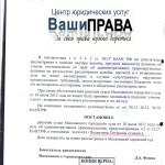 Оставление места ДТП - отмена судебных решений (ст. 12.27 ч.2 КоАП РФ) МосГорСуд, 21 июня 2013 г. (л. 2)