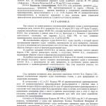 Отказ от медицинского освидетельствования - возврат прав, дело прекращено (ст. 12.26 ч.1 КоАП РФ) Москва, 06 августа 2013 г. (л. 1)
