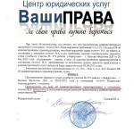 Отказ от медицинского освидетельствования - возврат прав, дело прекращено (ст. 12.26 ч.1 КоАП РФ) Москва, 06 августа 2013 г. (л. 2)