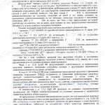 Отказ от медицинского освидетельствования - дело прекращено, возврат прав (ст. 12.26 ч.1 КоАП) 14 июля 2015 г. (л. 2)