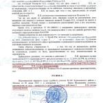 Отказ от медицинского освидетельствования - дело прекращено, возврат прав (ст. 12.26 ч.1 КоАП) 14 июля 2015 г. (л. 3)