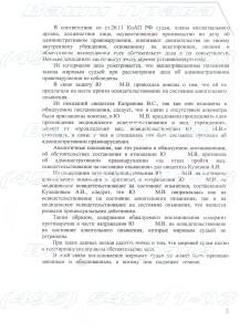 Отказ от медицинского освидетельствования - отмена постановления о лишении прав (ст. 12.26 ч.1 КоАП) Москва, 05 июня 2015 г. (л. 2)