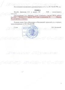 Отказ от медицинского освидетельствования - отмена постановления о лишении прав (ст. 12.26 ч.1 КоАП) Москва, 05 июня 2015 г. (л. 3)
