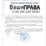 Отказ от медицинского освидетельствования - отмена судебного постановления (ст. 12.26 ч.1 КоАП РФ) Москва, 23 апреля 2013 г. (л. 2)