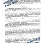 Отказ от медицинского освидетельствования - отмена судебных решений (ст. 12.26 ч.1 КоАП) МосГорСуд, 19 мая 2014 г. (л. 1)