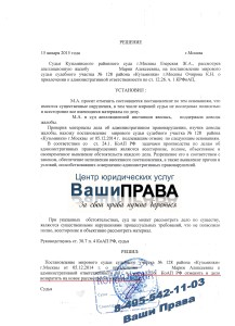 Отказ от медицинского освидетельствования - отмена судебных решений (ст. 12.26 ч.1 КоАП) Москва, 15 января 2015