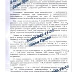 Отказ от медицинского освидетельствования - отмена судебных решений (ст. 12.26 ч.1 КоАП РФ) МосГорСуд, 14 октября 2013 г. (л. 1) (2)