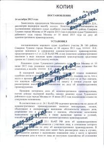 Отказ от медицинского освидетельствования - отмена судебных решений (ст. 12.26 ч.1 КоАП РФ) МосГорСуд, 14 октября 2013 г. (л. 1)