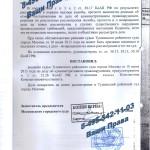 Отказ от медицинского освидетельствования - отмена судебных решений (ст. 12.26 ч.1 КоАП РФ) МосГорСуд, 14 октября 2013 г. (л. 1) (3)