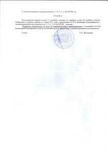 Отказ от мед. освидетельствования - дело прекращено, возврат прав (ст. 12.26 ч.1 КоАП) Люберцы МО, 10 октября 2013 г. (л. 2)