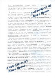 Отказ от мед. освидетельствования - дело прекращено, возврат прав (ст. 12.26 ч.1 КоАП) Московская обл., 19 мая 2014 г. (л. 2)