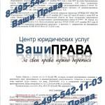 Отказ от мед. освидетельствования - дело прекращено, возврат прав (ст. 12.26 ч.1 КоАП) Московская обл., 31 января 2014 г. (л. 2)